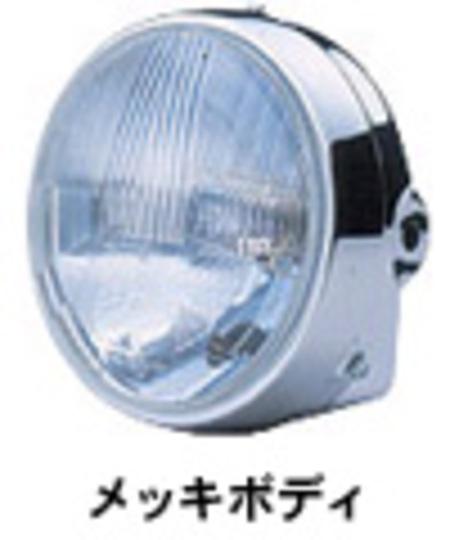 シビエ モト180φ(メッキボディ)専用ボディ・リム付H4 12V 60/55W